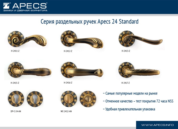 Новые раздельные ручки Apecs